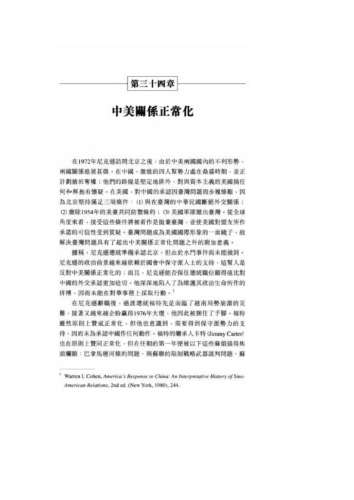 part34 中美关系正常化