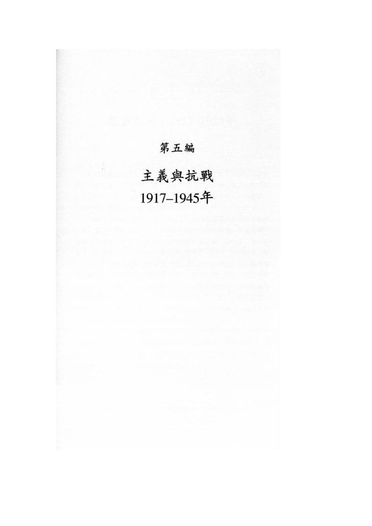 part21 思想革命 1917-1923 a