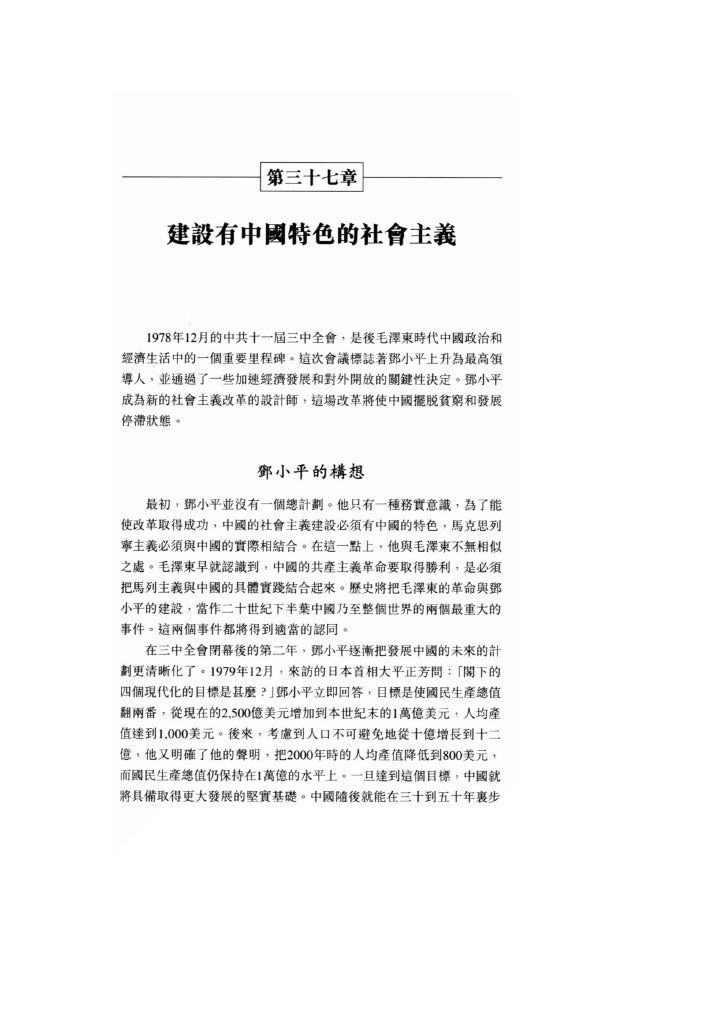part37 建设有中国特色的社会主义 a