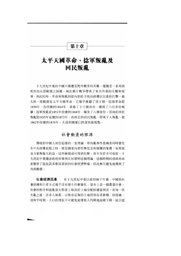 part10 太平天国革命、捻民叛乱及回民叛乱 a
