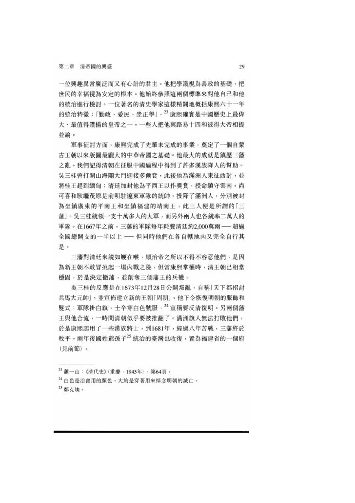 part2 清帝国的兴盛 b