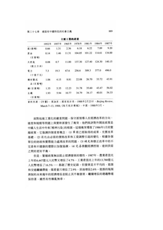 part37 建设有中国特色的社会主义 b