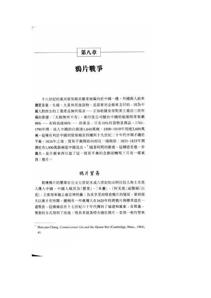 part8 鸦片战争 a