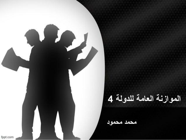 للدولة العامة الموازنة4 محمود محمد