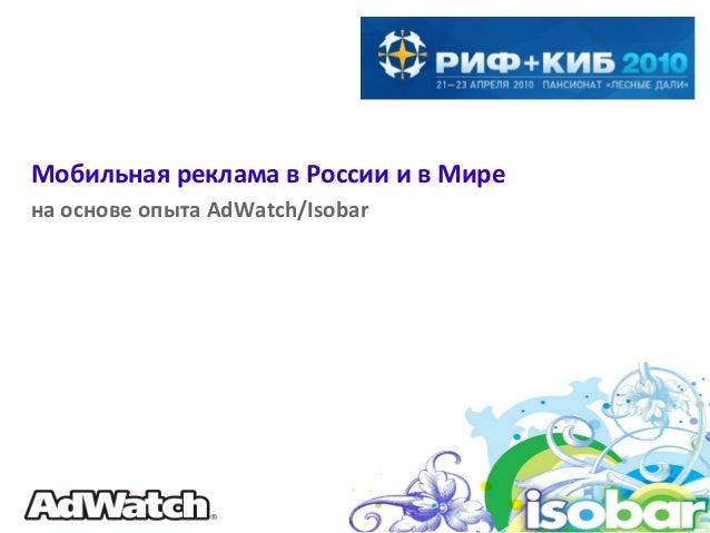 Мобильная реклама в России и в Мире на основе опыта AdWatch/Isobar
