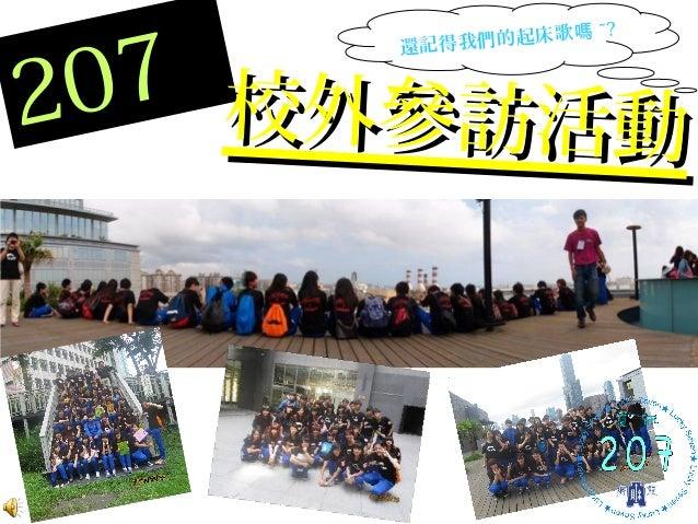 207 校外參訪活動校外參訪活動還記得我們的起床歌嗎 ~?