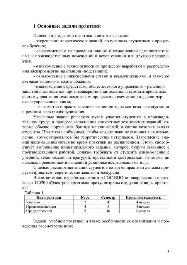 Отчет по производственной практике электроэнергетика и   отчет по производственной практике электроэнергетика и электротехника