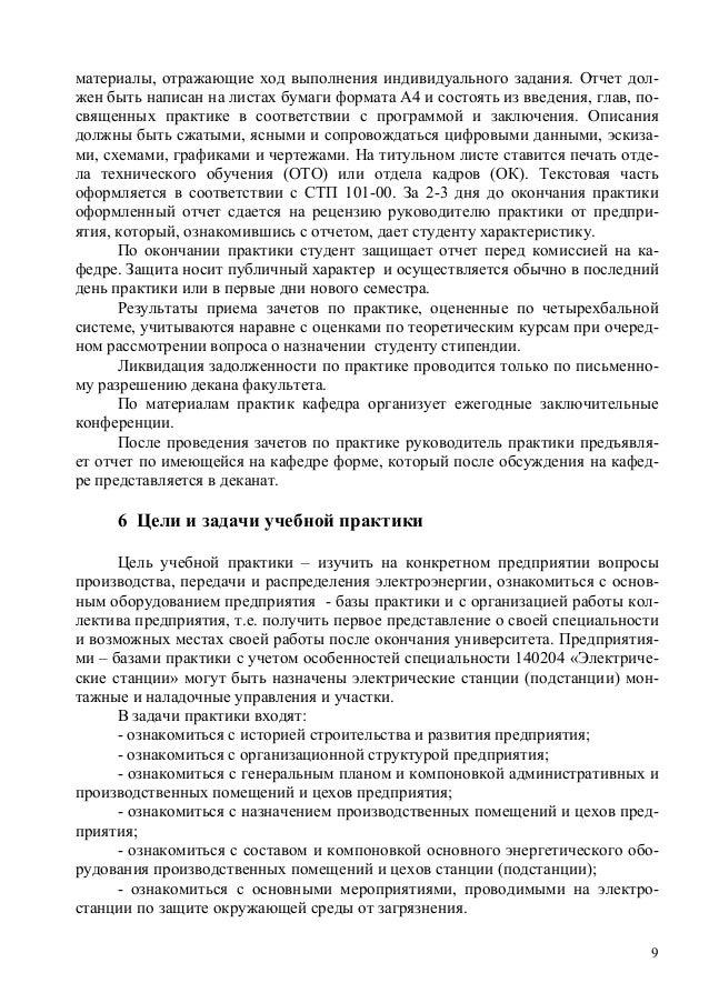 Заключение в отчете по производственной практике электрика 610