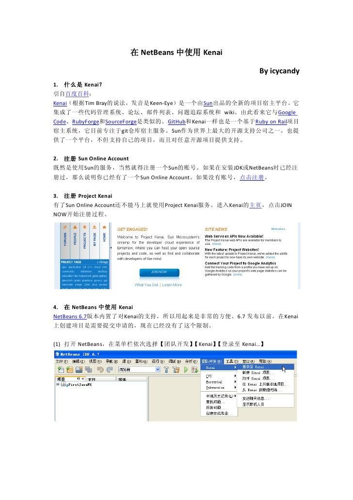 在 NetBeans 中使用 Kenai                                                        By icycandy 1. 什么是 Kenai? 引自百度百科: Kenai(根据Tim ...