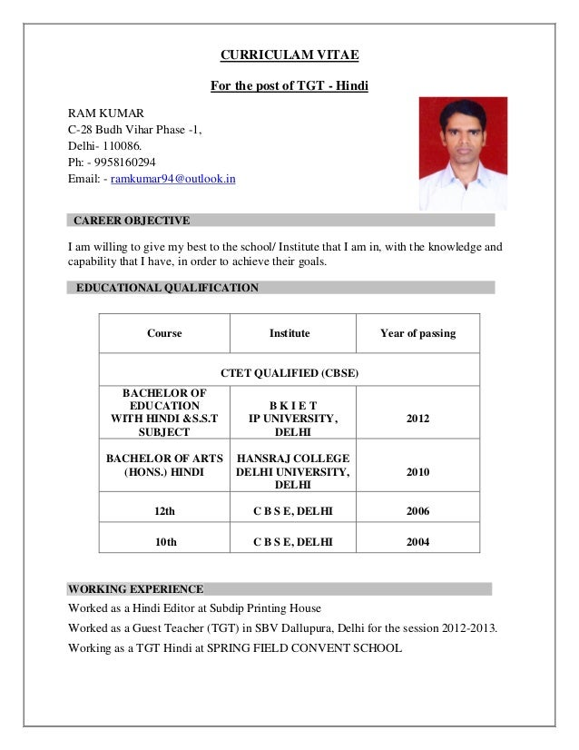 hindi teacher resume
