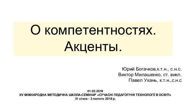 О компетентностях. Акценты. Юрий Богачков,к.т.н., с.н.с. Виктор Милашенко, ст. викл. Павел Ухань, к.т.н.,с.н.с 01.02.2018 ...