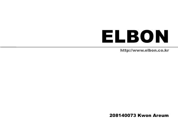 ELBON<br />http://www.elbon.co.kr<br />208140073 Kwon Areum<br />