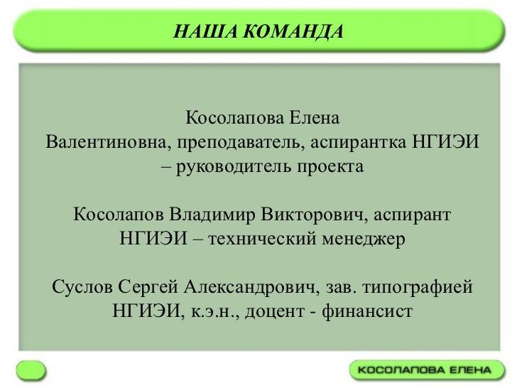 КормСнаб-НН Slide 2