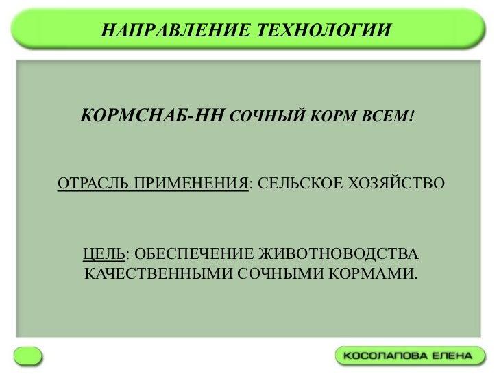КормСнаб-НН Slide 3