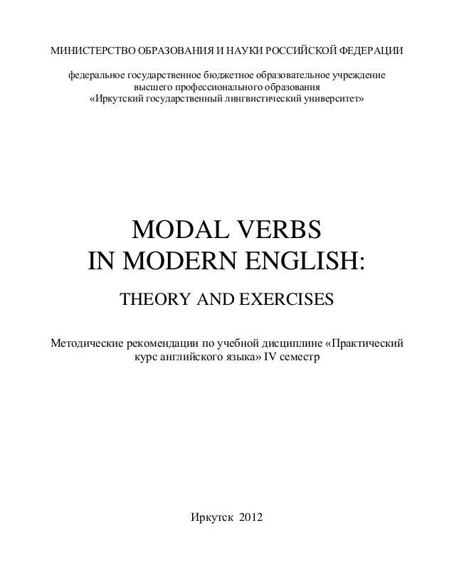 Реферат на тему modal verbs 8294