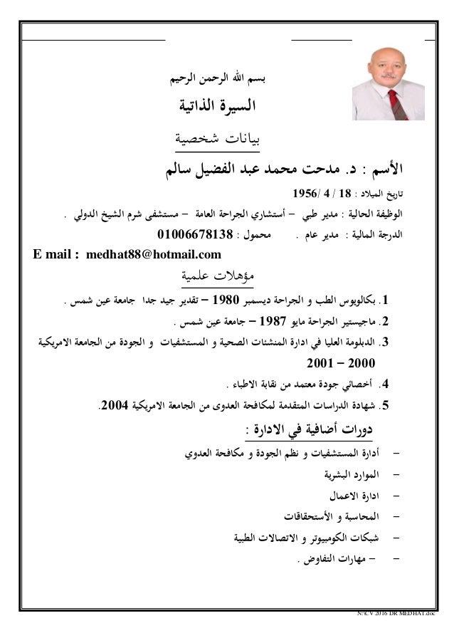 N:CV 2016 DR MEDHAT.doc الرحيم الرحمن اهلل بسم الذاتية السيرة شخصية بيانات : األسمسالم الفضيل عبد ...