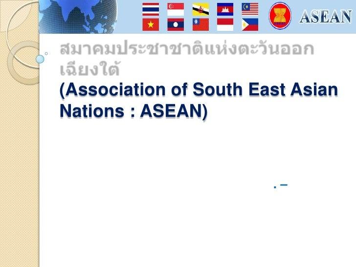 สมาคมประชาชาติแห่งตะวันออกเฉียงใต้(Association of South East Asian Nations : ASEAN)<br />รองศาสตราจารย์ สมประสงค์ น่วมบุญล...