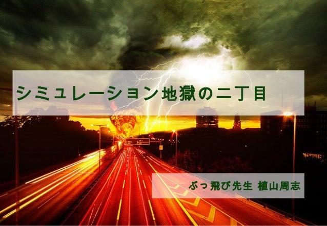 シミュレーション地獄の二丁目  ぶっ飛び先生 植山周志