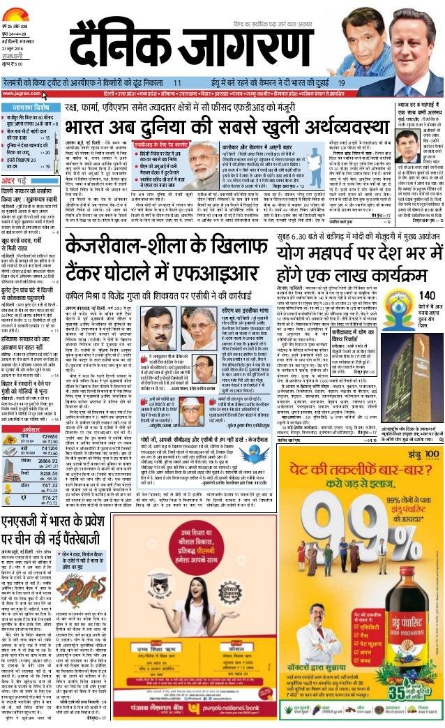 dainik jagran in hindi