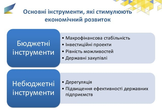 Бюджет 2017: презентація МЕРТ Slide 3