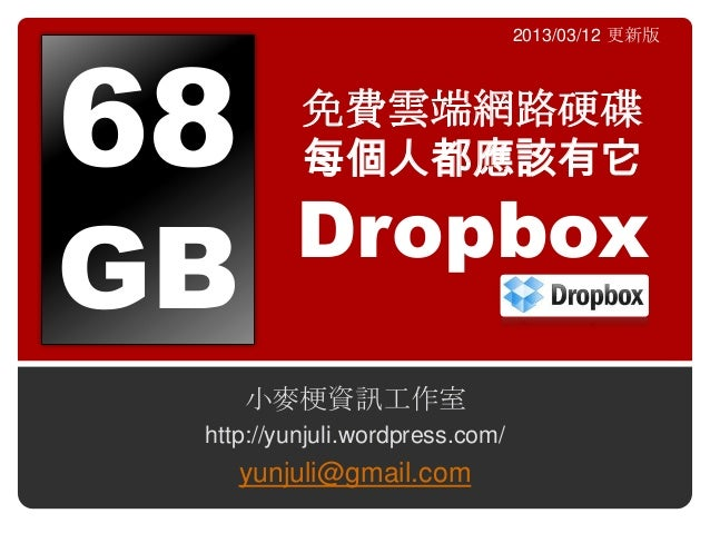 68                                 2013/03/12 更新版          免費雲端網路硬碟          每個人都應該有它         DropboxGB     小麥梗資訊工作室 http:...