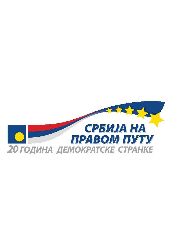 JUBILEJI    Dvadeset godina Srbije i Demokratske stranke Demokratska stranka je prešla dug put i nikada nije odustala od s...