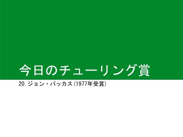 今日のチューリング賞 20.ジョン・バッカス(1977年受賞)