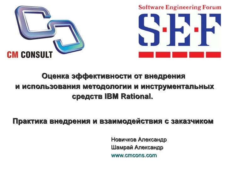 Оценка эффективности от внедрения и использования методологии и инструментальных              средств IBM Rational.   Прак...