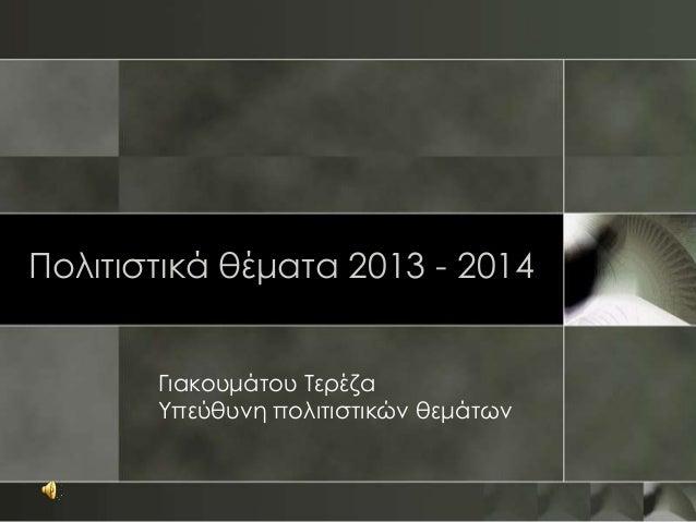 Πολιτιστικά θέματα 2013 - 2014 Γιακουμάτου Τερέζα Υπεύθυνη πολιτιστικών θεμάτων