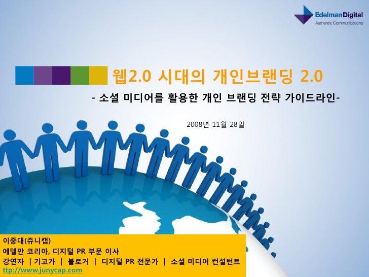 웹2.0 시대의 개읶브랜딩 2.0                - 소셜 미디어를 홗용핚 개읶 브랜딩 젂략 가이드라읶-                                  2008년 11월 28일     이중대(쥬니...