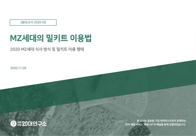 [대학내일20대연구소] MZ세대의 밀키트 이용법 (3분보고서 2020-01)