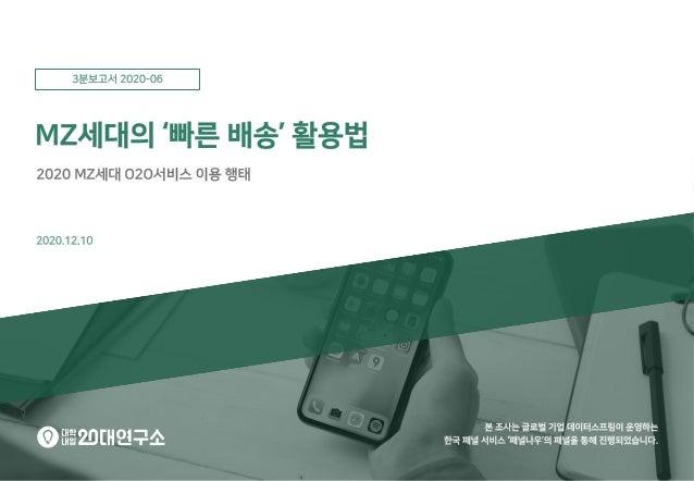 [대학내일20대연구소] MZ세대의 '빠른 배송' 활용법 (3분보고서 2020-06)