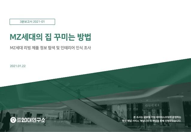 [대학내일20대연구소] MZ세대의 집 꾸미는 방법 (3분보고서 2021-01)