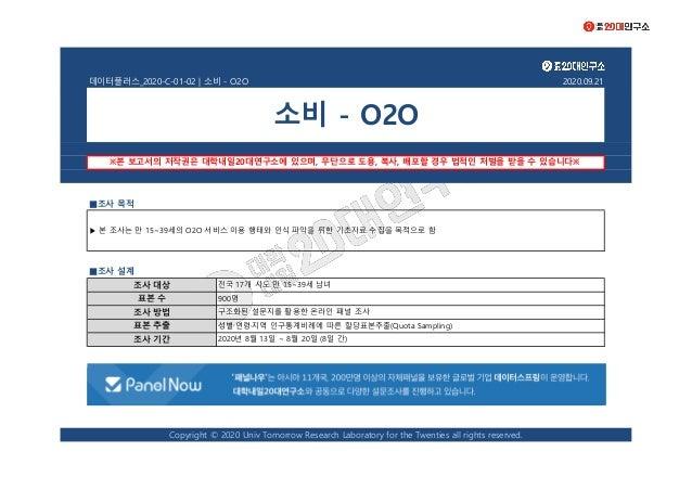 데이터플러스_2020-C-01-02 | 소비 - O2O 2020.09.21 ■조사 목적 ■조사 설계 ※본 보고서의 저작권은 대학내일20대연구소에 있으며, 무단으로 도용, 복사, 배포할 경우 법적인 처벌을 받을 수 있습니...