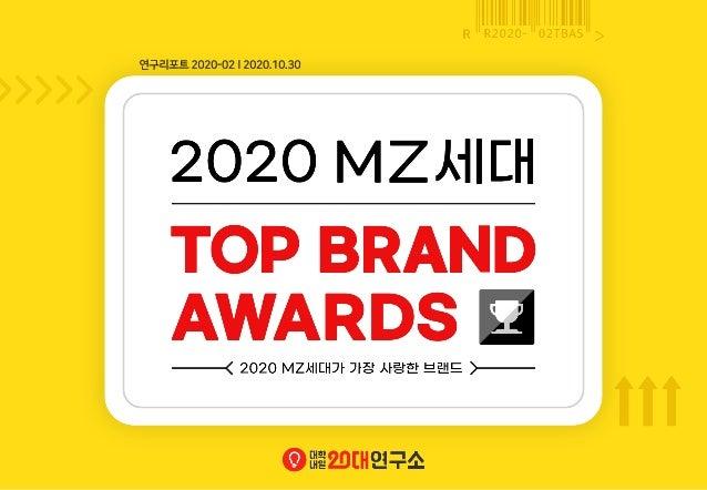[대학내일20대연구소] 2020 MZ세대 TOP BRAND AWARDS (연구리포트  2020-02)