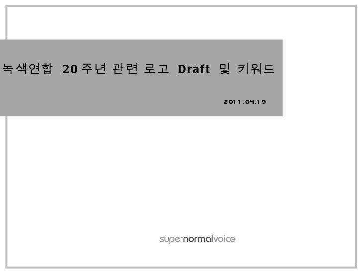 녹색연합  20 주년 관련 로고  Draft  및 키워드 2011.04.19