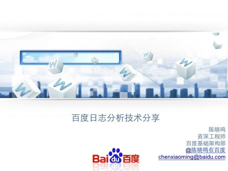 @chenxiaoming@baidu.com