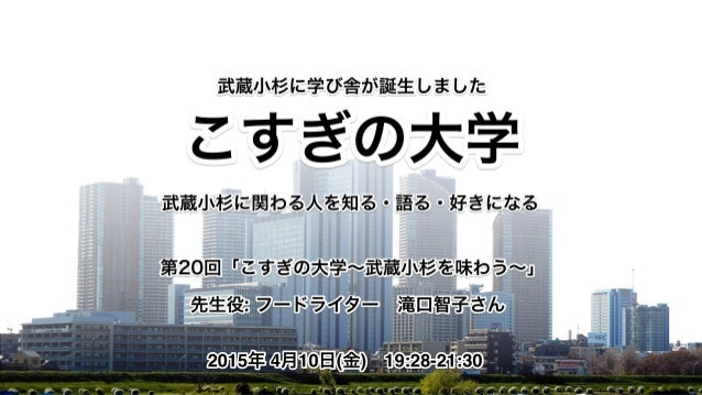Copyright 2014-2015 KOSUGI no UNIVERSITY KOSUGI no UNIV.