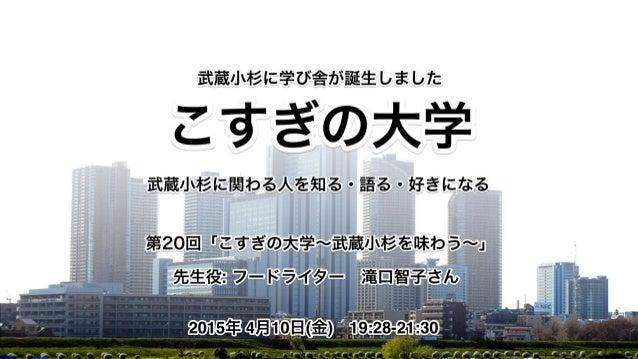 Copyright 2014-2015 KOSUGI no UNIVERSITY KOSUGI no UNIV.
