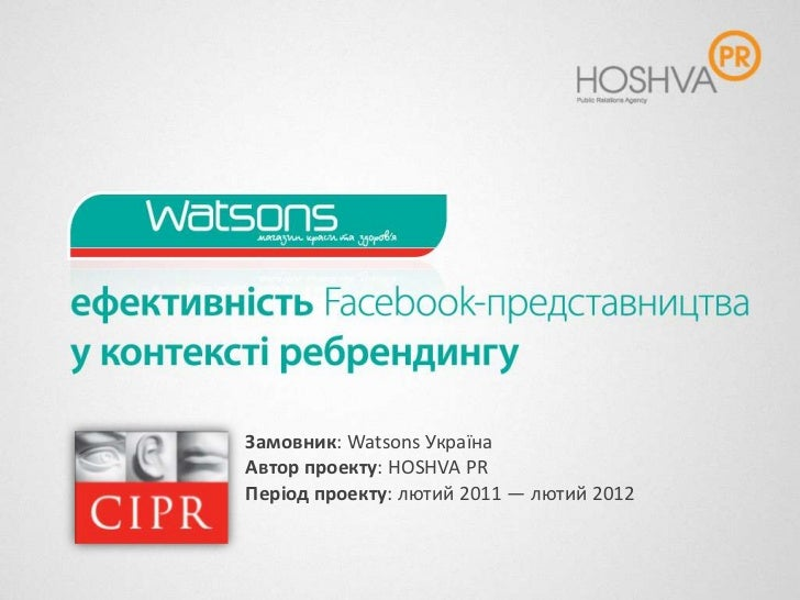 Замовник: Watsons УкраїнаАвтор проекту: HOSHVA PRПеріод проекту: лютий 2011 — лютий 2012