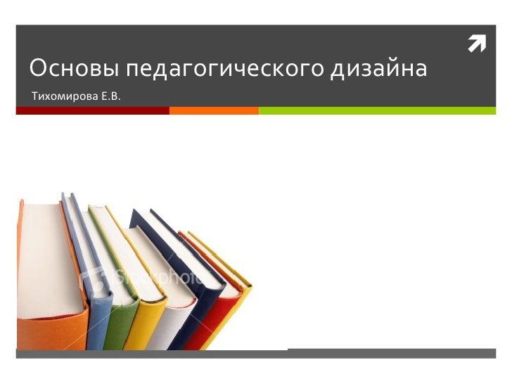  Основы педагогического дизайна Тихомирова Е.В.