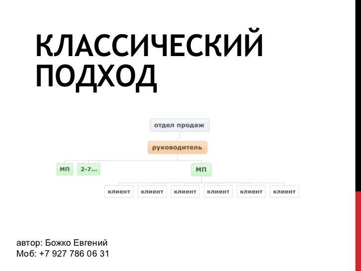 КЛАССИЧЕСКИЙ    ПОДХОДавтор: Божко ЕвгенийМоб: +7 927 786 06 31