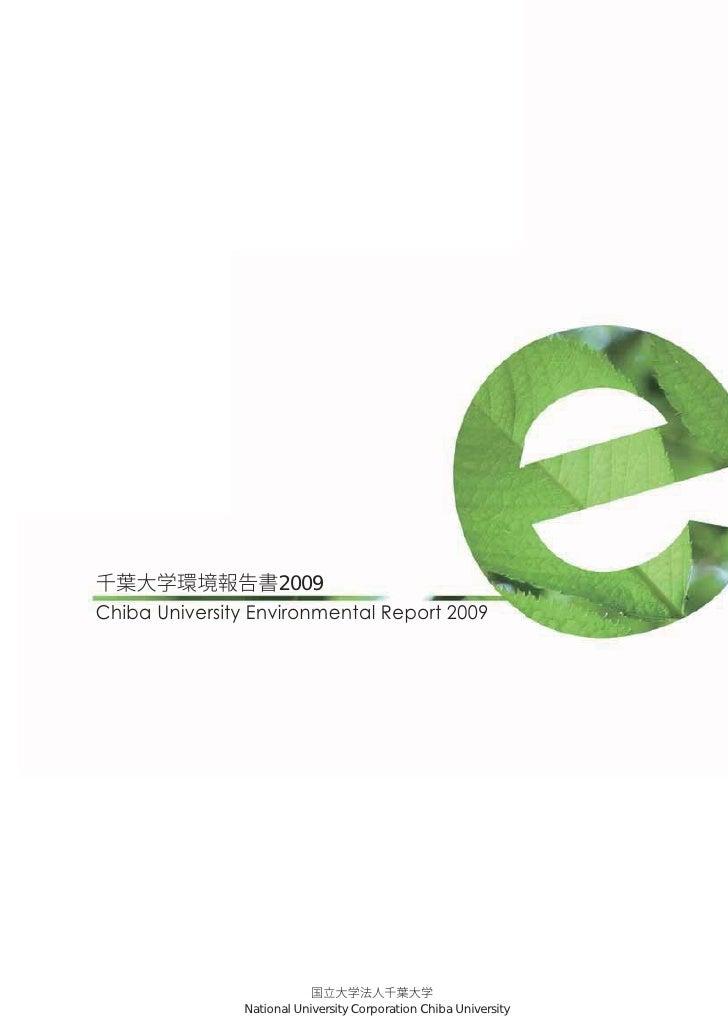 2009 Chiba University Environmental Report 2009                    National University Corporation Chiba University