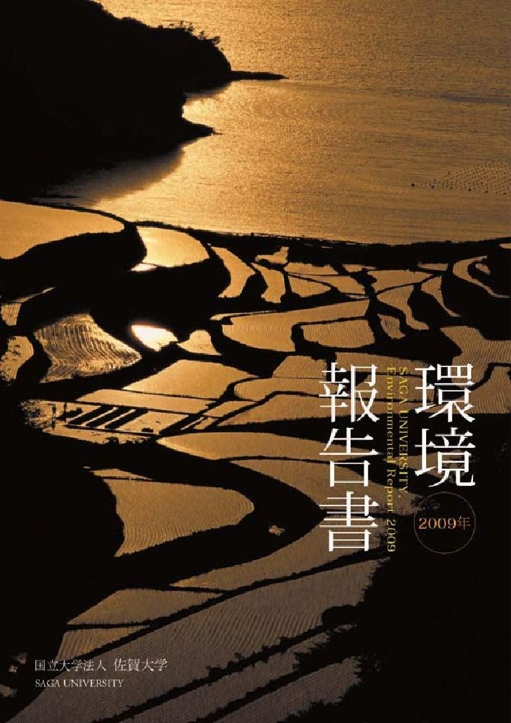 【佐賀大学】平成21年環境報告書