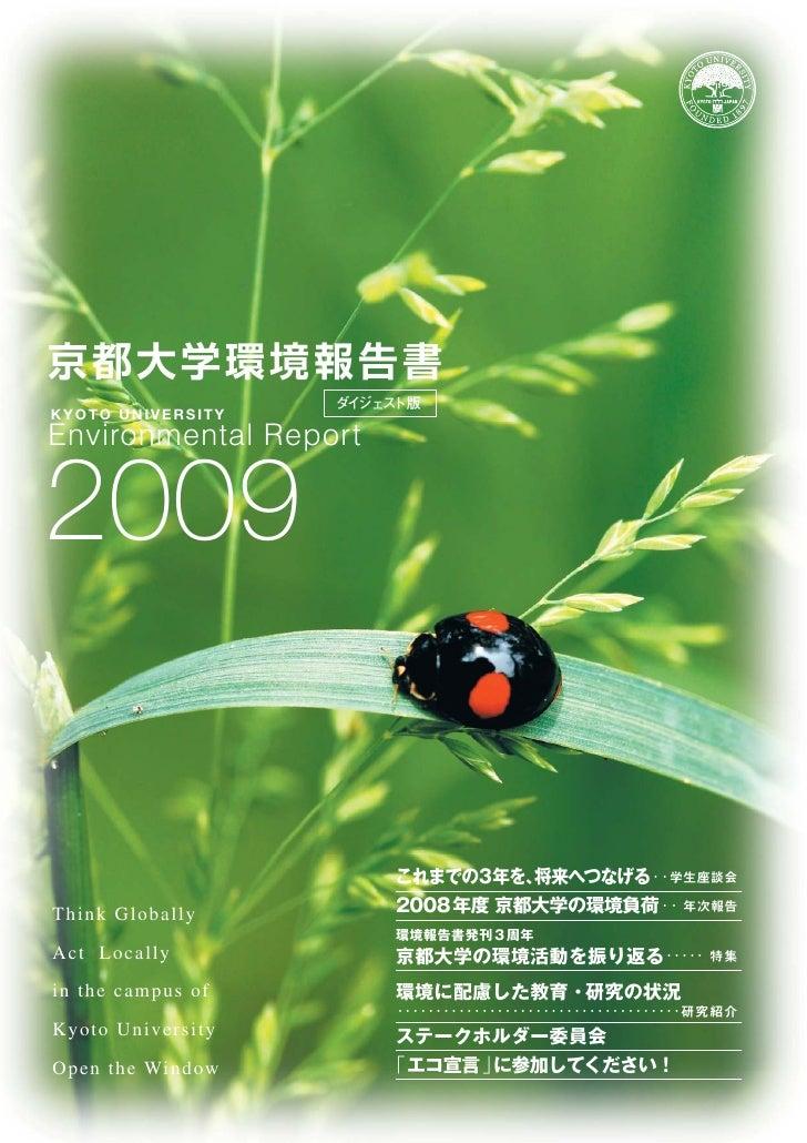 K Y O TO UNIVERSITY Environmental Report   2009   Th i nk G l oba lly  A c t L oc a l l y  i n t he c a m pus of K y o t o...
