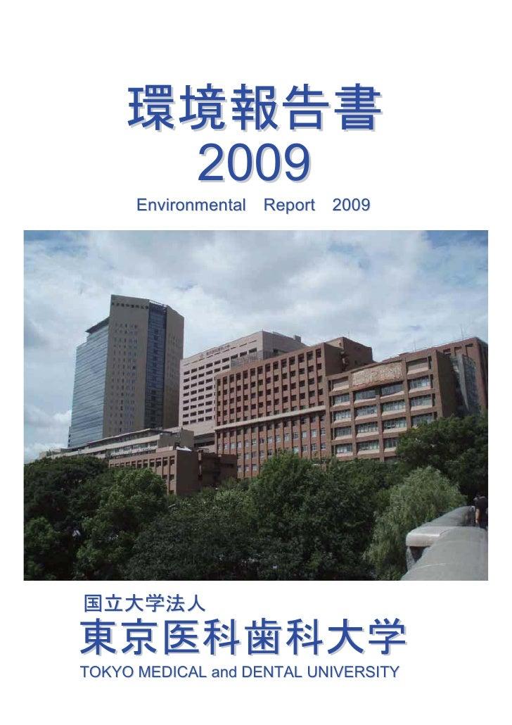 2009       Environmental Report 2009     TOKYO MEDICAL and DENTAL UNIVERSITY