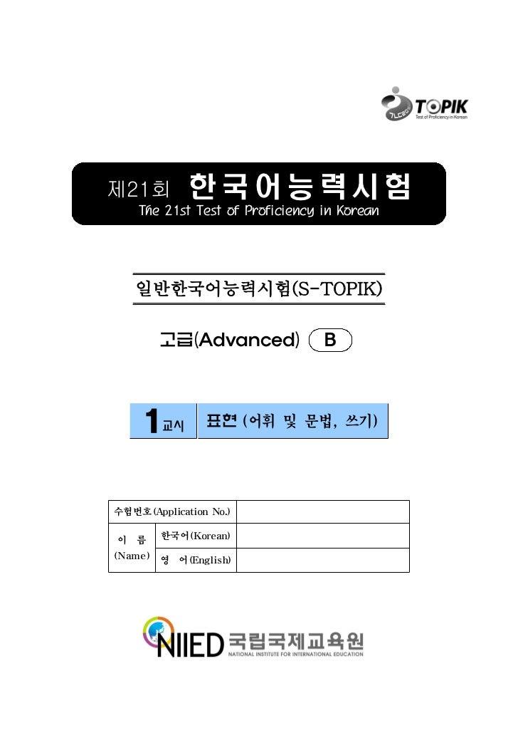 제21회         한국어능력시험    The 21st Test of Proficiency in Korean   일반한국어능력시험(S-TOPIK)        고급(Advanced)             B     ...