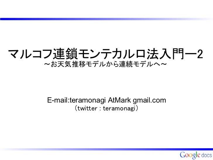 マルコフ連鎖モンテカルロ法入門ー2   ~お天気推移モデルから連続モデルへ~        @teramonagi