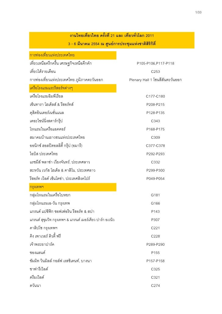 1/33                          งานไทยเที่ยวไทย ครั้งที่ 21 และ เที่ยวทั่วโลก 2011                         3 - 6 มีนาคม 2554...