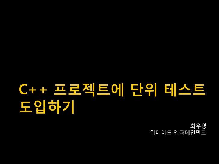 최우영위메이드 엔터테인먼트